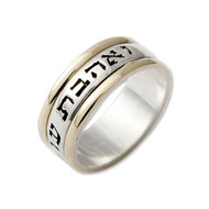 Silver & 14k Gold Hebrew Wedding Ring