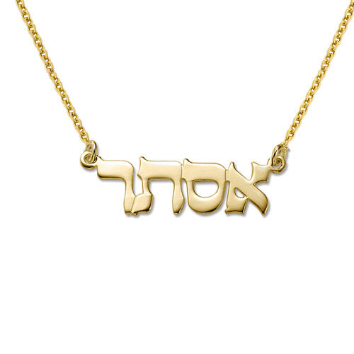Small 18k Gold-Plated Silver Hebrew Print Name Necklace