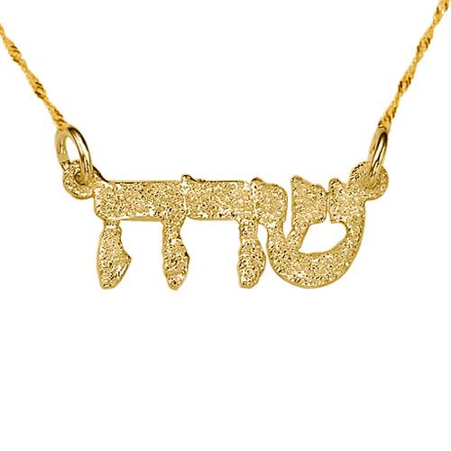 sparkling diamond cut 14k gold hebrew name necklace. Black Bedroom Furniture Sets. Home Design Ideas