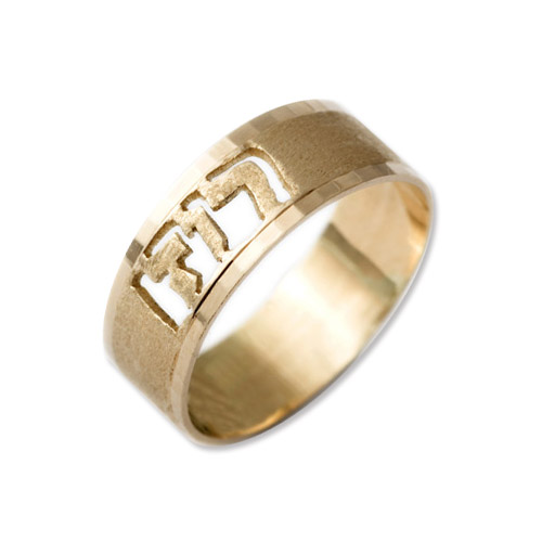 cut personalized 14k brushed gold name ring