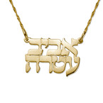 Silver Star of David Hebrew Name Necklace