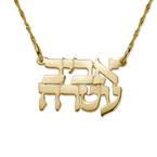 Silver Star of David Hebrew Name Necklace