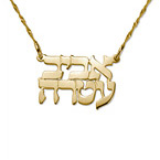 Small 14k Gold Two Hebrew Names Necklace