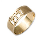 Diamond-Cut Personalized 14k Brushed Gold Name Ring