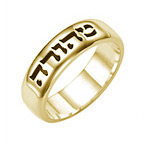 14k Gold Comfort Fit Hebrew Purity Band