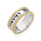 Silver & Sparkling 14k Gold Hebrew Wedding Ring