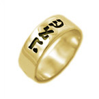 14k Gold Engraved Kabbalah Ring