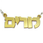 Hebrew Metallic Color Name Necklace