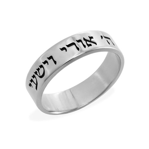 Hebrew Ring - Rounded Polished Sterling Silver Engraved