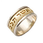 14k Brushed Gold Comfort Fit Hebrew Wedding Ring