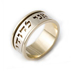 14k White & Yellow Gold Engraved Hebrew Wedding Ring