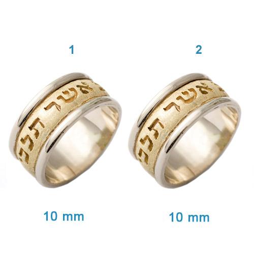 Comfort Fit Hebrew Wedding Rings - 14k Gold