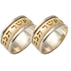 Comfort Fit Hebrew Wedding Rings - 14k Gold