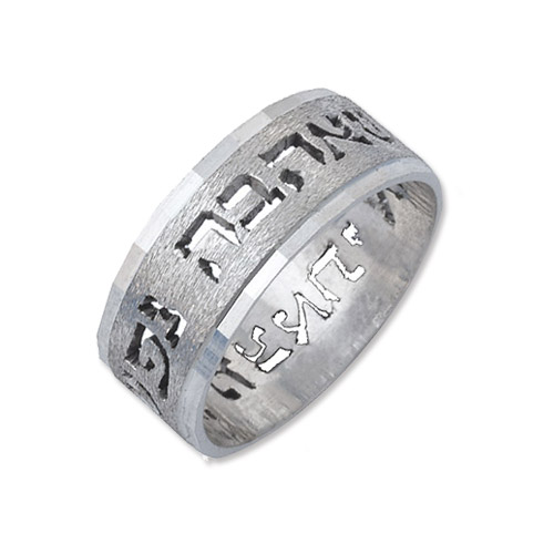Diamond-Cut Hebrew Engraved Silver Ring