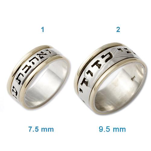 Hebrew Wedding Rings - 14k Yellow & White Gold