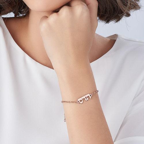 Hebrew Name Bracelet with 18K Rose Gold Plating - 3