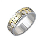 14k Gold and Sterling Silver Hebrew Purity Ring