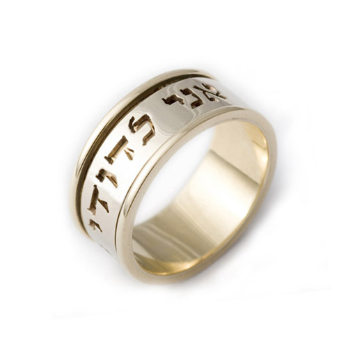 Spinning Hebrew Ring in 14k White & Yellow Gold