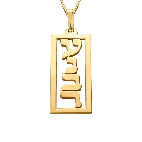 Vertical Hebrew Name Necklace with Gold Plating - Framed
