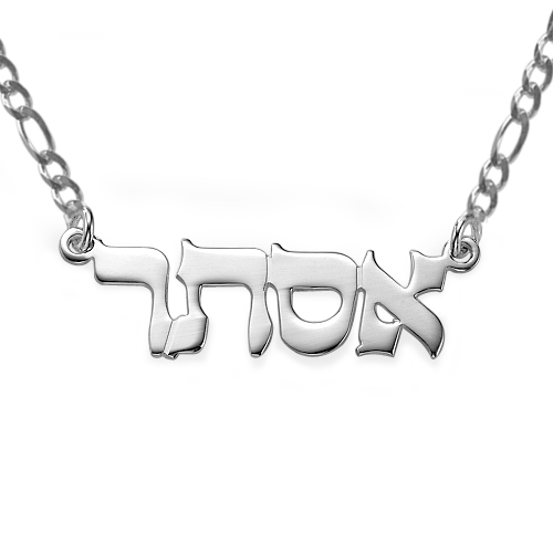 Double Thickness Hebrew Name Necklace