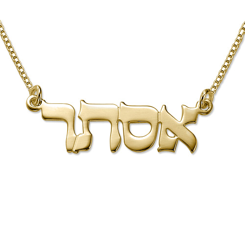 Double-Thick 14k Gold Hebrew Name Necklace