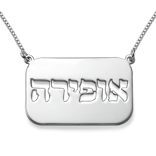Hebrew Plate Name Necklace