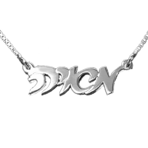 Double Thickness Hebrew Script Silver Name Necklace