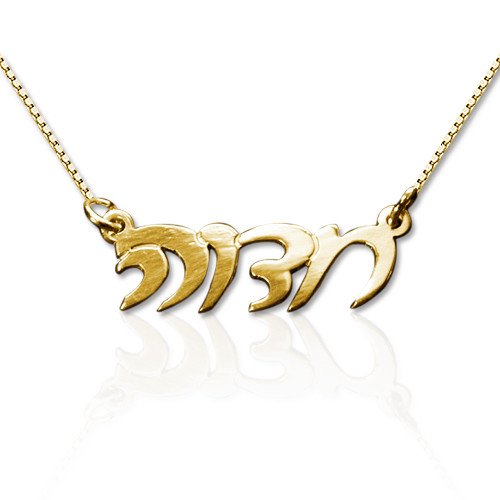 Hebrew Script Double Thickness Gold Name Necklace