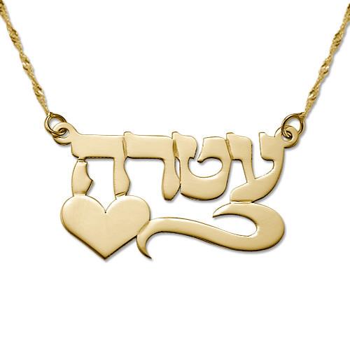 14k Gold Side Heart Hebrew Name Necklace