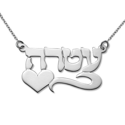 14k White Gold Side Heart Hebrew Name Necklace