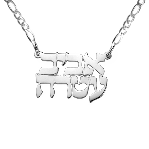Double Thickness Two Hebrew Names Necklace