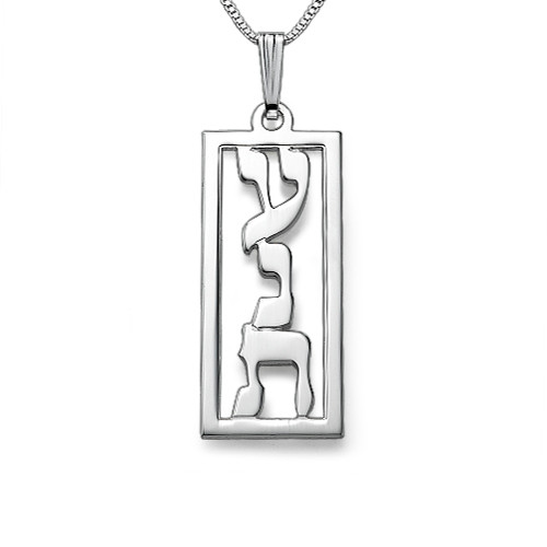 Framed Vertical Silver Hebrew Print Name Necklace