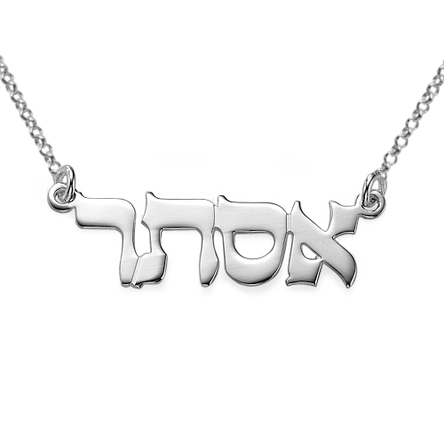 Silver Hebrew Name Necklace - Extra Thick