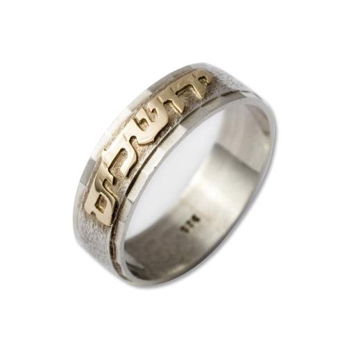 Diamond-Cut Hebrew Engraved Ring