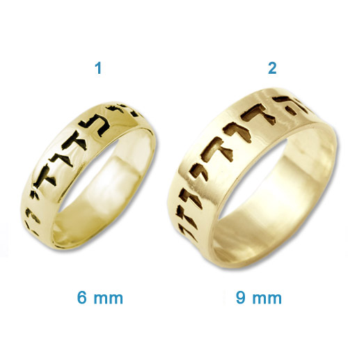 14k Gold Hebrew Engraved Couple's Rings