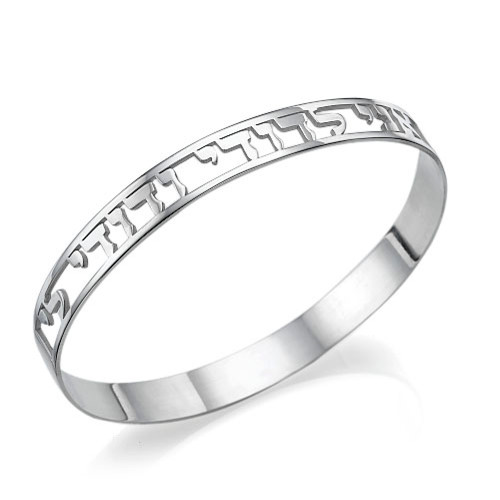 Silver Hebrew Bangle