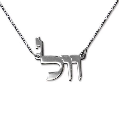 Large Kabbalah Silver Name Necklace