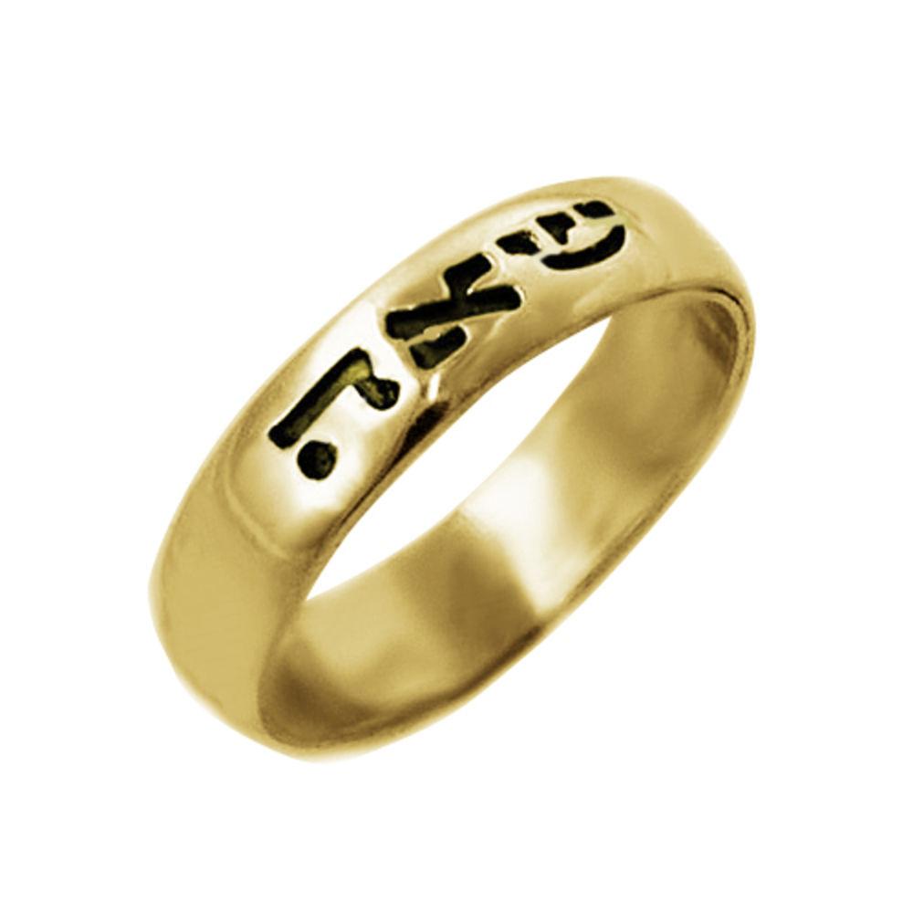 Classic 14k Gold Comfort Fit Kabbalah Ring