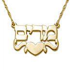 14k Gold Hebrew Heart Name Necklace