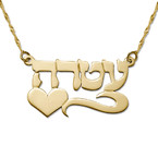 14k Gold Side Heart Hebrew Name Necklace