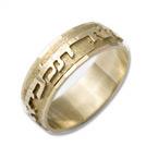 Brushed Gold, Diamond Cut Engraved Wedding Ring