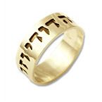 14k Gold Hebrew Engraved Ring