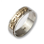 Diamond-Cut Hebrew Engraved Ring