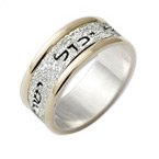 Sparkle 14k White & Yellow Gold Hebrew Wedding Ring