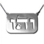 Kabbalah Silver Pendant