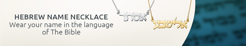 Hebrew Name Necklace - FREE Shipping | IsraelBlessing