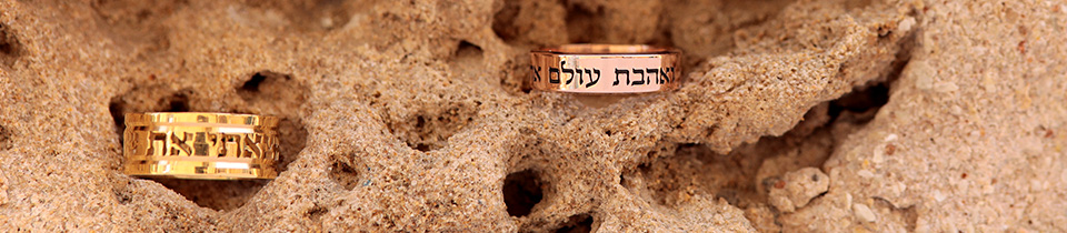 Hebrew Rings