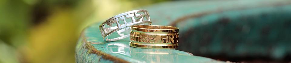 Jewish Wedding Rings