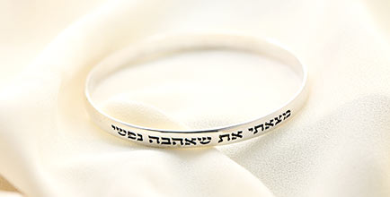 Jewish Wedding Rings Rules | IsraelBlessing
