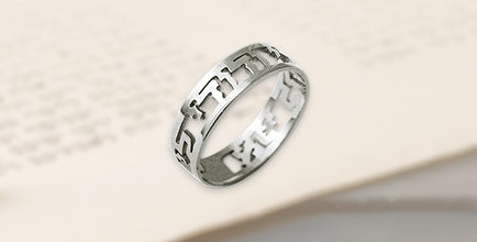 Jewish Wedding Rings Rules IsraelBlessing